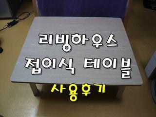 리빙하우스 접이식 테이블 사용후기