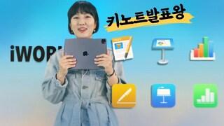 iWorks 앱 업데이트 I 아이패드로 발표자료 만들기! 키노트, 페이지스 새 기능들 활용 팁 (iPadOS13.4, iOS13.4)