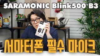 유튜버를 위한 스마트폰 필수 마이크 사라모닉 블링크500 B3 (SARAMONIC Blink500 B3)