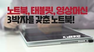 노트북 이래도 되는거야? 활용도 좋은 노트북! HP ENVY x360 13 실사용 후기!