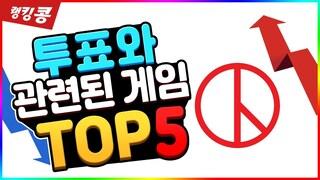 투표와 관련된 게임 TOP5 l 랭킹콩