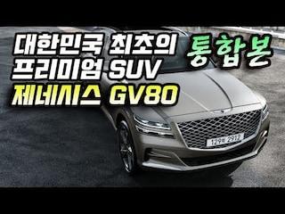 대한민국 최초의 프리미엄 SUV 제네시스 GV80 통합본