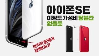 애플 왜그래?? 아이폰SE 2세대 진짜 55만원에 나왔다. 특징만 총정리!