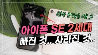 한국 출시일은..! 애플 아이폰 SE 2세대 드디어 나왔다 | 꼭 알아야 할 빠진것, 사라진것! (+ 아이폰SE2 나눔공지)