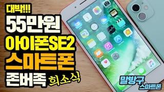 대박! 애플 아이폰SE 2 스마트폰이 55만원? 아이폰8 처럼 보이는 플래그십 스마트폰!