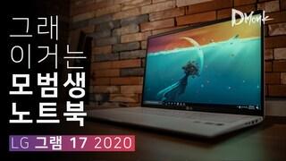 그래. 이거는 모범생을 위한 노트북.  LG 그램 17 (2020)