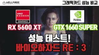 회사에서 불끄고 바이오하자드 RE : 3을 플레이 해봤습니다 (GTX 1660 SUPER VS RX 5600 XT)