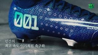 '딱 두 선수만 신을 수 있는 축구화?' 나이키의 새로운 축구화 출시 및 다양한 용품 소식
