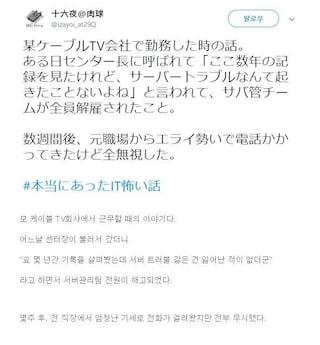 공포의 일본 IT 업계