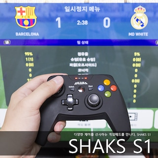 다양한 재미를 선사하는 게임패드 SHAKS S1 샥스 S1 사용기