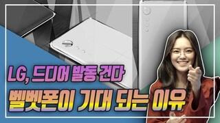 LG폰 디자인 네이밍 싹 바뀐다! '벨벳폰'으로 초콜릿폰 신화 다시 노림!!?!(LG VELVET, LG벨벳폰)