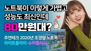 충전과 무게로부터 자유로운 초경량 노트북 라이트플라이&슈퍼플라이 (feat. 주니,연이)