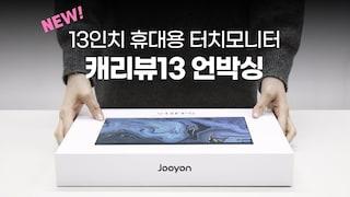 주연테크 New 13.3인치 휴대용터치모니터 캐리뷰13 V13FPG 언박싱&개봉기