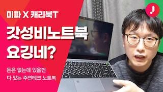 """미파X캐리북T """"갓성비노트북! 요깅네?"""" 돈은 없는데 있을껀 다 있는 주연테크 노트북"""