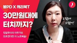 봉PDX캐리북T 30만원대 노트북이 터치까지 된다고?