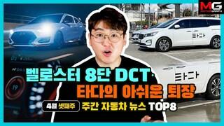 벨로스터 8단 DCT·타다의 씁쓸한 퇴장 등 주간 자동차 뉴스 TOP8(4월 3주차)