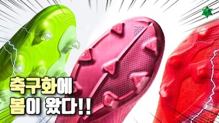 봄봄봄 축구화에도 봄이 왔어요~ 아디다스의 출시 예정 축구화 및 팬텀 GT 소식!⚽