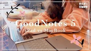 [ 굿노트5 ] 맥북을 살까? 아이패드를 살까?