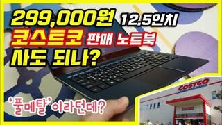 코스트코에서 299,000원에 판매되는 12.5인치 노트북 사도 되요? 풀메탈이라고 하던데요?