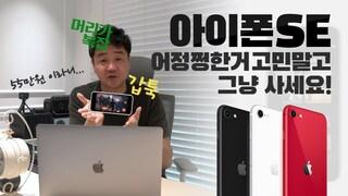55만원 2세대 아이폰SE 사실건가요? 아이폰11, 아이폰XR 도 고민되는데....뭐 사야 할까?