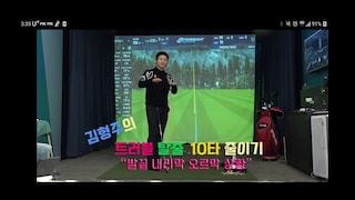 [U+골프] 10타 줄이는 김형주 프로의 트러블 탈출 노하우 전격 공개