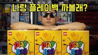레고 플레이백 3개 언박싱! 폴리백 몇 개나 나올까?(LEGO Play Bag Unboxing)  레고매니아_LEGO Mania
