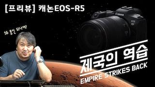 [프리뷰] 캐논 EOSR5, 8K RAW 비디오영상으로 돌아온 캐논의 미러리스 5번 시리즈