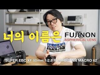 후지필름 후지논 80mm F/2.8 마크로 렌즈 (FUJINON 80mm F/2.8 MACRO LENS)