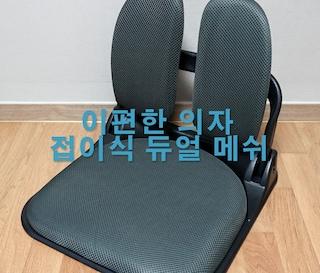 이편한의자 블랙프레임 접이식 듀얼 메쉬 좌식의자 사용기
