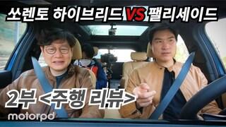 [2부 주행리뷰] 모카 김한용님과 붙어봤습니다!  기아 쏘렌토 하이브리드 VS 현대 팰리세이드