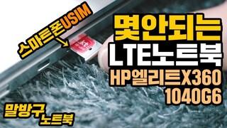 몇 안되는 LTE 유심을 지원하는  노트북 HP 엘리트 X360 1040 G6 비즈니스 노트북은 뭐가 다르지?!