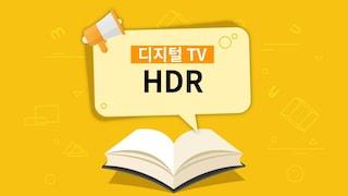 HDR이란? [용어설명]