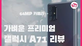 삼성 갤럭시 A71 리뷰: 가벼운 프리미엄 [4K]