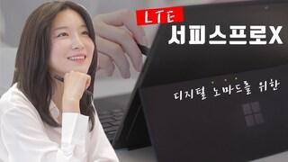 태블릿인가 노트북인가, 어찌하였든 디지털 노마드를 위한 서피스프로X LTE