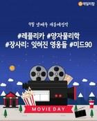 [나홀로 문화] 레플리카·양자물리학·장사리: 잊혀진 영웅들 外…9월 넷째주 영화 개봉