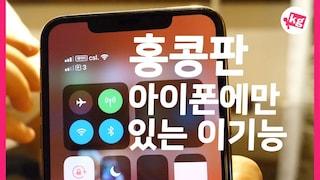 홍콩판 아이폰에만 있는 이 기능 [4K]