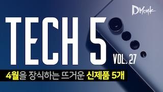 TECH 5 / 4월의 마지막을 장식하는 뜨거운 신제품 5개, 'G 버린 LG'/ 2020.4 Vol.27