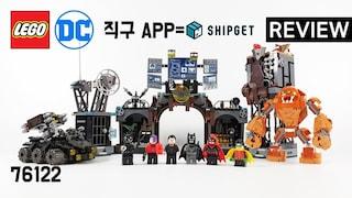 레고 슈퍼히어로즈 76122 배트맨 클레이페이스의 배트케이브 침입(Batcave Clayface Invasion)  리뷰_Review_레고매니아_LEGO Mania