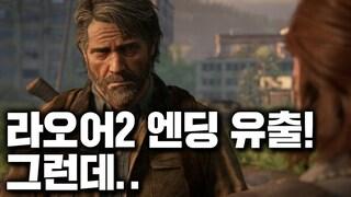 (스포X)라스트 오브 어스 2 엔딩 유출 사건! 그런데...