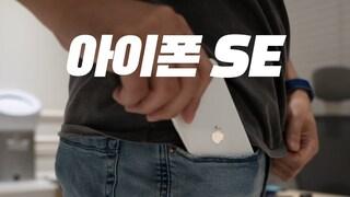 아이폰 SE 개봉기! 그립감, 넷플릭스, 바지 주머니에 쏙~ 궁금한점 7가지 (iPhone SE)