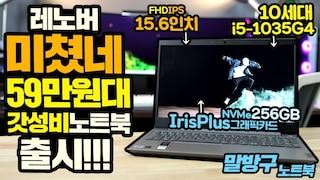 레노버 미쳤네 59만원대 갓성비 노트북 슬림3 국내최초 리뷰 가성비 노트북 고민이라면?