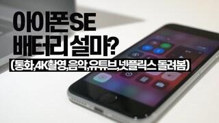 설마?! 아이폰SE 일상스타일로 배터리 테스트 가 봅시다! (음악,통화,카메라,유튜브,넷플릭스 돌려봄) iPhoneSE Battery TEST