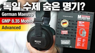 [DROP] 독일 수제 숨은 명기? German Maestro GMP 8.35 Mobile Advanced 헤드폰