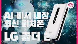 AI 비서 내장 피처폰! LG 폴더 2 개봉기 [4K]