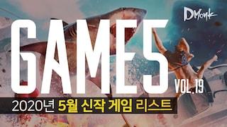 GAME 5 / 5월의 따끈따끈한 신작 게임 5개. '맨이터, 숨은 보석일까?' 2020.5 Vol.19