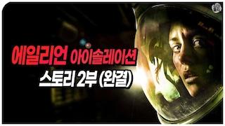 드라마처럼 보는 에일리언 아이솔레이션 스토리 2부(완결)
