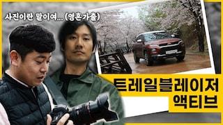 사진비법 전수받던 막내기자 영혼까지 털려버림(feat. 트레일블레이저 액티브)