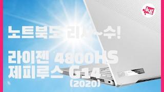 노트북도 리사~수!! ROG 제피루스 G14 (2020) 개봉기 [4K]