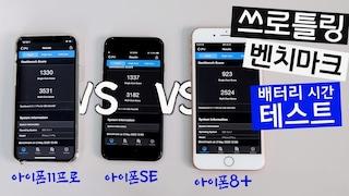 아이폰 SE 2020 | 칩셋 성능, 배터리 시간 직접 테스트! (아이폰8+ vs 아이폰11 프로 vs 아이폰SE 2)