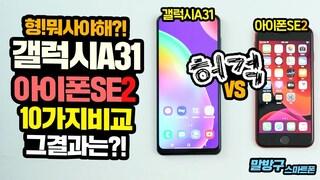 대박! 갤럭시 A31 VS 아이폰SE 2세대 10가지 비교! 나에게 맞는 가성비 스마트폰은?!